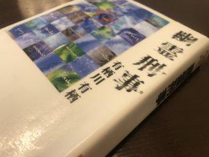 幽霊刑事の本