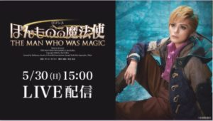 『ほんものの魔法使』